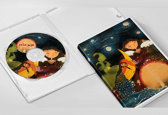 طراحی جلد سی دی عزیز مادر