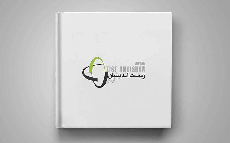 طراحی نشان شرکت بازیافتی زیست اندیشان آرین