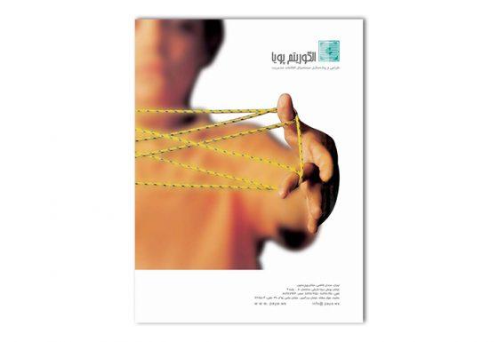 آگهی تبلیغاتی سیستم های اطلاعات مدیریت الگوریتم پویا