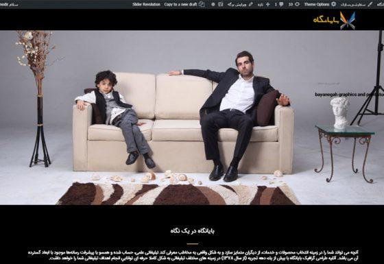 طراحی سایت بایانگاه