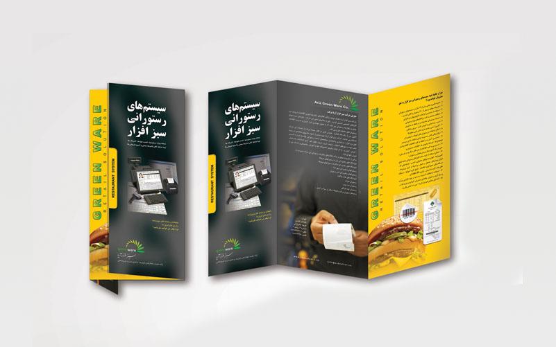 طراحی بروشور شرکت سیستم های رستورانی سبزافزار