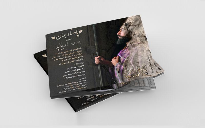 طراحی جلد CD